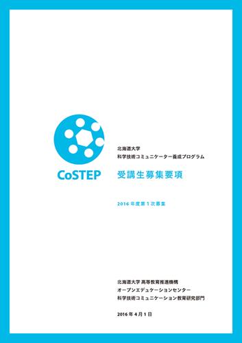 2016年度CoSTEP受講生募集要項