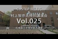 """2009年度開講式/特別講演(2'40"""")2009年5月12日"""