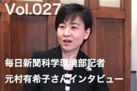"""Interview with a science communicator ~元村有希子さん~ part.1(5'42"""")2009年7月10日"""