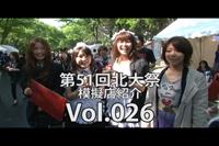 """第51回北大祭 模擬店紹介(3'30"""")2009年6月15日"""