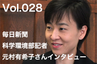 """Interview with a science communicator ~元村有希子さん~ part.2(7'02"""")2009年7月10日"""
