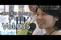 """選科演習A 前期 集中演習(5'19"""")2009年9月12日"""