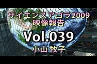 """サイエンスアゴラ2009 映像報告(2'50"""")2010年1月6日"""
