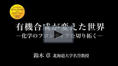 「有機合成が変えた世界~化学のフロンティアを切り拓く~鈴木章 北海道大学名誉教授」(12分27秒)