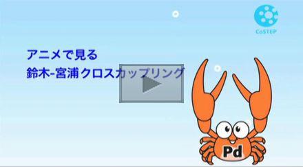 アニメで見る鈴木ー宮浦クロスカップリング