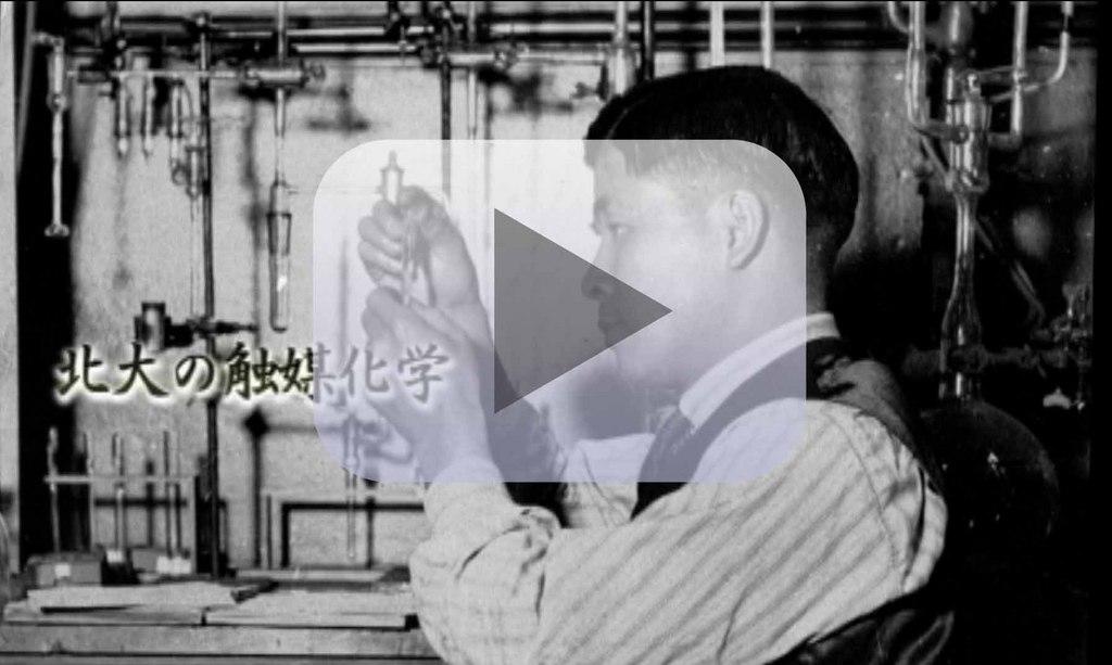 触媒化学の歴史を辿る 堀内寿郎の生涯